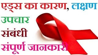 getlinkyoutube.com-एड्स का कारण, लक्षण और उपचार | Complete Information About  AIDS In Hindi