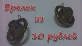 getlinkyoutube.com-Брелок из старой 10 рублёвой монеты!!!