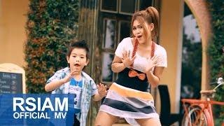 ไม่อ้วนก็ได้ว้า : น้องมายต์กับน้องมอส อาร์ สยาม [Official MV]