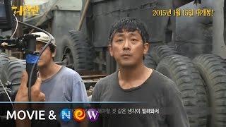 [허삼관] 그랜드 제작기 영상