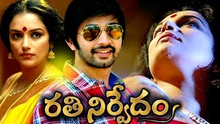 Rathi NirvedhamTelugu Full Movie HD # Telugu Movies Watch Online Free # Watch Online Movies
