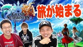 getlinkyoutube.com-遂にリリース!超本格王道RPG「グランドサマナーズ」始めます!!【グラサマ】
