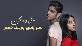 getlinkyoutube.com-بيني وبينك ( خبيتي حفلة ) - عمر ورجاء بلمير | 2015