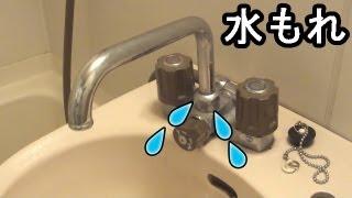 getlinkyoutube.com-水漏れ修理 パイプパッキン交換方法(浴室上向水栓)