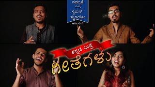 getlinkyoutube.com-Kannada medley|Hosa varshada koduge|New year 2017 Special|Swaraag studio