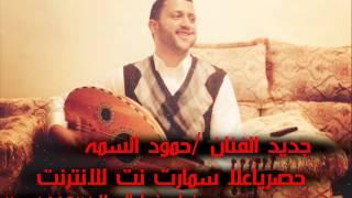 getlinkyoutube.com-حمود السمه جلسه في قمت الابداع