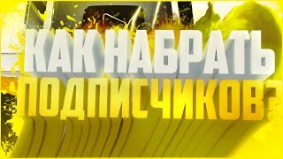 getlinkyoutube.com-КАК НАБРАТЬ ПЕРВЫЕ 100 ИЛИ 1000 ПОДПИСЧИКОВ И РАСКРУТИТЬСЯ?! | Советы