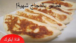 getlinkyoutube.com-فطائر تركية بالدجاج سهلة و سريعة التحضير| وصفة خفيفة للعشاء
