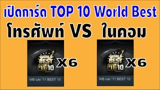 getlinkyoutube.com-เปิดการ์ดใน โทรศัพท์ VS คอมพิวเตอร์ - TOP 10 World Best อย่างละ 6 ใบ -  Fifa Online 3