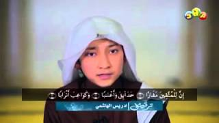 getlinkyoutube.com-Murottal Al-Qur'an Surat An-Naba' | Qori : Idris al Hasyimi