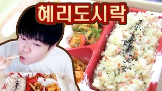 getlinkyoutube.com-[용사] 오랜만에 쌀밥!! 도시락먹방이예요.