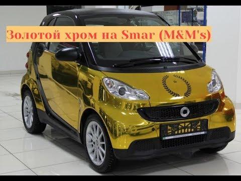 Золотой хром на Смарт 450 (M&M's). Golden Smart