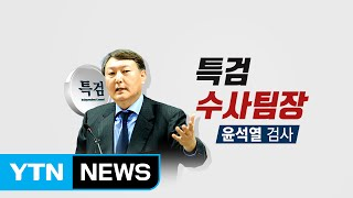 getlinkyoutube.com-특검 인선 1호...'돌아온 칼잡이' 윤석열 / YTN (Yes! Top News)