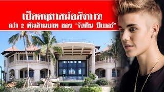 getlinkyoutube.com-เปิดคฤหาสน์อลังการ! กว่า 2 พันล้านบาท ของ จัสติน บีเบอร์ สดใหม่ไทยแลนด์ ช่อง2