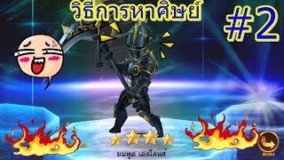 getlinkyoutube.com-Seven Knights[7K] : หาศิษย์เเละ 7K (มิตรภาพ)
