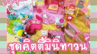 getlinkyoutube.com-แกะกล่อง ชุดคิดตี้มินิทาวน์ (Hello Kitty) By ปาปา ภา Thailand