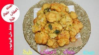 getlinkyoutube.com-اشهى طريقة لعمل القرنابيط المقرمش مع تتبيلة لذيذة جدا  || Cauliflower with eggs