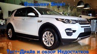 getlinkyoutube.com-Discovery Sport - Первые минусы и Недостатки / Test-Drive Land Rover Discovery Sport