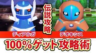 getlinkyoutube.com-【みんなのポケモンスクランブル】3DS ディアルガ デオキシス