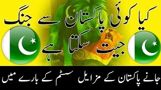 07 Countries With Most Powerful Nuclear Missile Technology (Urdu)