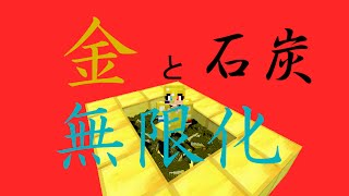 getlinkyoutube.com-金と石炭を無限化!256 is the best of number~マインクラフトバニラ⑧~