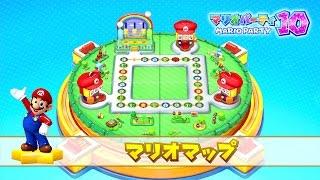 getlinkyoutube.com-マリオパーティ 10 Amiibo パーティモード プレイ part4 - マリオマップ