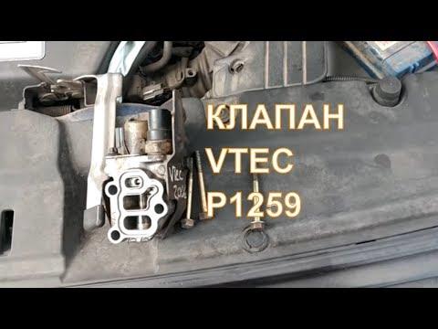 Ошибка P1259 Проблемы с клапаном Vtec.
