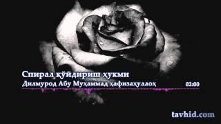 getlinkyoutube.com-Спирал қўйдириш ҳукми