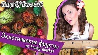 getlinkyoutube.com-Экзотические фрукты (заказ из магазина Fruity-market)