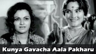 getlinkyoutube.com-Kunya Gavacha Aala Pakharu By Usha Mangeshkar - Ranjana, Ashok Saraf - Sushila Marathi Movie