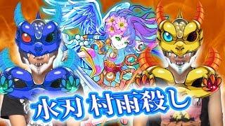 【モンスト】虹睨の妖刀-水の刃-青いムラサメをぶっ倒す!!