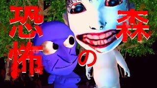 getlinkyoutube.com-恐怖の森 vs青鬼!恐怖の森が怖い。。青鬼でも怖いか?