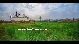 رسالة نجران ll كلمات مهدي بن حويل  ll حسين ال لبيد
