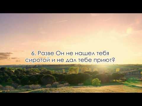 Сура 93 Ад-Духа (Утро)