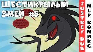 getlinkyoutube.com-My little pony - Шестикрылый змей (Русский перевод) - часть 5