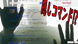 "getlinkyoutube.com-【恐怖】ヤフーで""ががばば""と検索したら・・・!?"