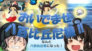 getlinkyoutube.com-ナギサキ追加!ボス妖怪大後悔船長から人魚の宝玉をゲットして八百比丘尼を合成!! 妖怪ウォッチぷにぷに