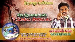 getlinkyoutube.com-Jesus Christ's seven words explanation in telugu part1-Bro G Naveen babu Kadapa