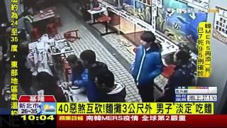 getlinkyoutube.com-40惡煞互砍!麵攤3公尺外 男子「淡定」吃麵