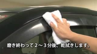 getlinkyoutube.com-ソフト99 『99工房 プラスチッククリーナー』 【SOFT99 TV】