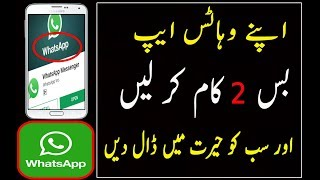 WhatsApp Best Hidden settings Urdu/Hindi