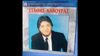getlinkyoutube.com-Οι μεγάλοι του δημοτικού τραγουδιού Στάθης Κάβουρας FULL CD
