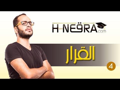 "Abdellah Abujad | H-NE9RA | #Ep4 : ""القرار"""