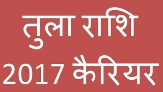 getlinkyoutube.com-Tula rashi 2017 career Rashifal | Libra career Horoscope 2017 in hindi
