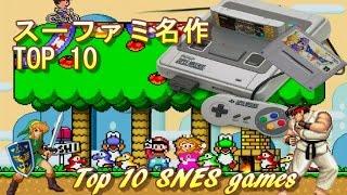 getlinkyoutube.com-スーファミ名作ランキング トップ10 Top 10 SNES Games