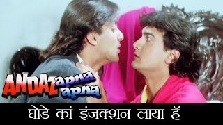 Salman, Aamir Khan Comedy Scenes   Andaz Apna Apna Jukebox   8 Comedy Week