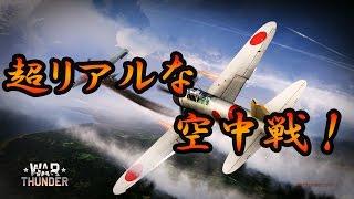getlinkyoutube.com-【War thunder】超リアルな空中戦を、仲良く喧嘩プレイ!【ゆっくり実況】