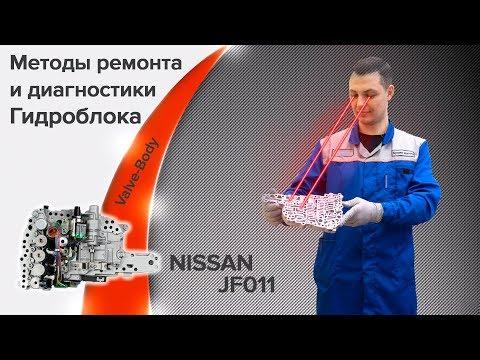 Ремонт вариатора Ниссан. Методы ремонта гидроблока. JF011E, ставим клапан ремонтного размера!