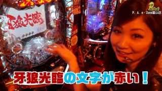 getlinkyoutube.com-PICHELIN【e・Zone.ch】 第07回 P.A.e・Zone富山店 / 牙狼FINAL‐XX
