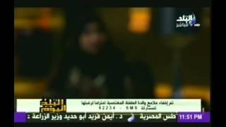 getlinkyoutube.com-البلد اليوم يستضيف حاله فتاة اغتصبها (عمها ) علي علم من ابوها وعمتها وجدتها